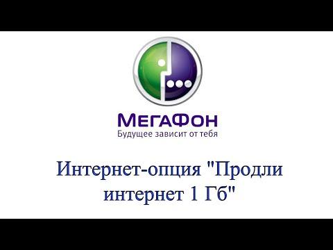 """Интернет-опция """"Продли интернет 1 Гб"""" от Мегафон - описание, как подключить и отключить"""