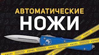 Автоматические и фронтальные ножи