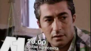Solzi na Esenta(Sabita i Nedela vo 2000)
