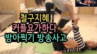[19금] 철구지혜 커플요가하다 방아찍기 방송사고 ::ChulGu