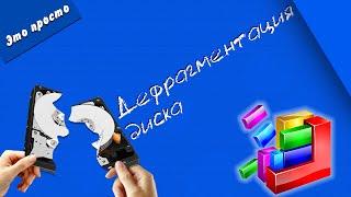 видео O O Defrag Professional дефрагментация жесткого диска