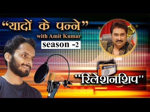 रिलेशनशिप | Amit Kumar | Radio Program | Kumar Sanu Hits | यादों का पन्ना