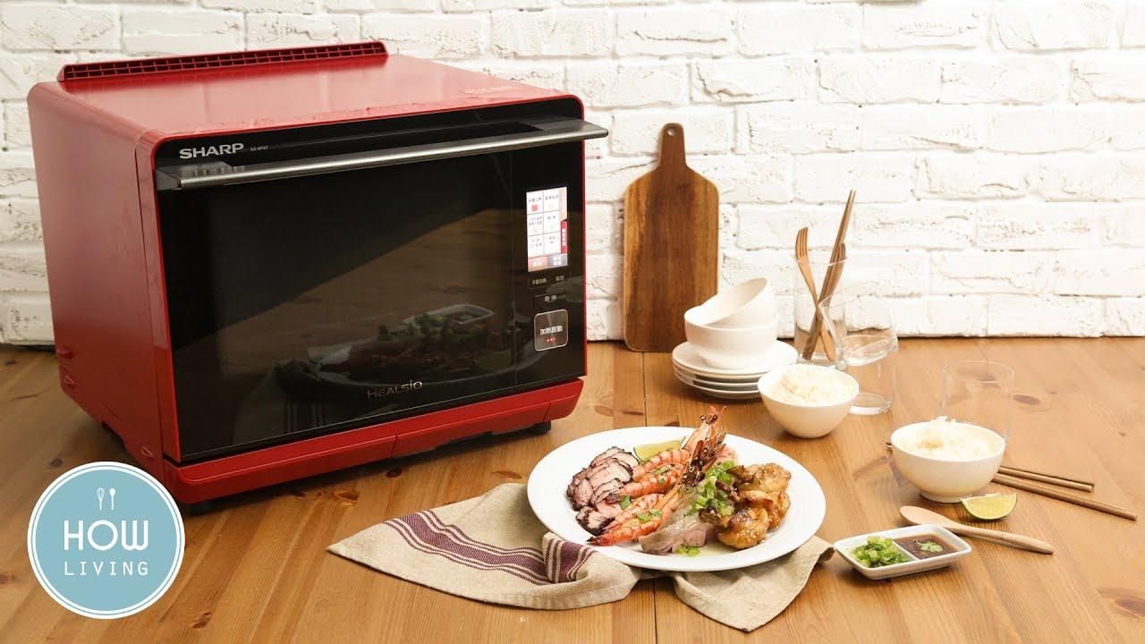 Sharp 夏普【水波爐】水波爐料理 中式燒烤拼盤│HowLiving美味生活 - YouTube