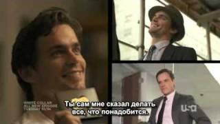 White Collar   2x15   Promo rus sub