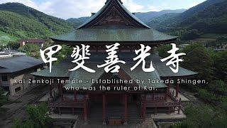 Kai Zenkoji Temple / 甲斐善光寺 [4K]