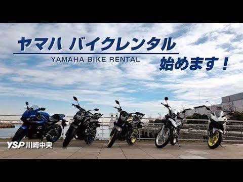 レンタル ヤマハ バイク