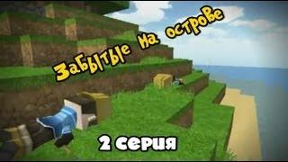 сериал - забытые на острове (1 сезон 2 серия)