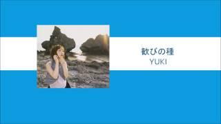 歓びの種 yuki