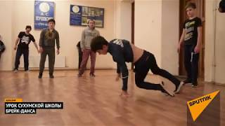 Топрок, даунрок, фриз: как проходят занятия в школе брейк-данса в Сухуме