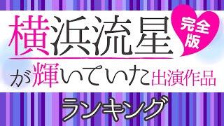 横浜流星の出演作品ランキング【初めて恋をした日に読む話】 thumbnail