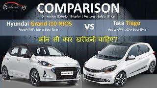 Hyundai Grand i10 NIOS vs Tata Tiago | Comparison in Detail | कौनसी गाड़ी है बहेतर