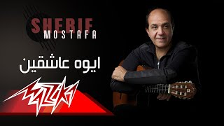 Aywa Asheqyen - Sherif Moustafa أيوه عاشقين - شريف مصطفى