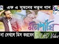 Mon Pakhi By FA sumon | F A Sumon | Bangla New Music video 2018 by FA Sumon | Eid Special Song 2018