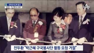 """'전두환 회고록' 출간…""""최태민, 박근혜 업고 물의"""" thumbnail"""