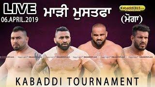 🔴 [Live] Mari Mustafa (Moga) Kabaddi Tournament 06 Apr 2019