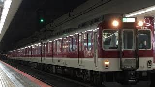 近鉄8000系 B79+B78編成(準急大阪難波行き)大阪上本町駅 発車‼️