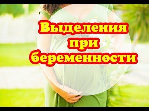 Выделения при беременности. Цвет выделений. Нормы выделений в 1 триместре.