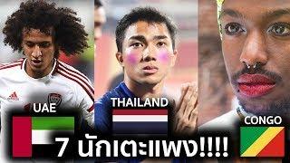ชนาธิปเกือบไม่ติด!!! 7 นักเตะค่าตัวแพง!!! ทีมชาติไทย vs คองโก vs ยูเออี (Match ตุลาคม 2019)