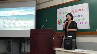 사단법인 한국문학예술협회 이승자 시 낭송가 이생진 시/…