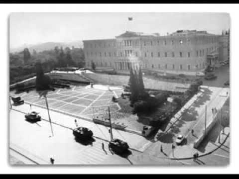 21 Απριλίου 1967. Η ραδιοφωνική αναγγελία του πραξικοπήματος - YouTube