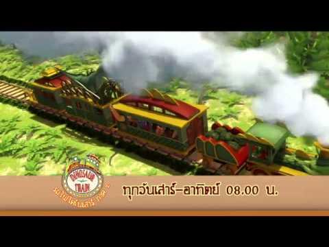 การ์ตูนรถไฟไดโนเสาร์ Season 2 : เมืองใหญ่ไดโนเสาร์ (Dinosaur Big City) (9 มี.ค.57)