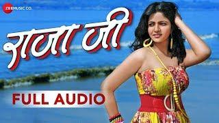 राजा जी Raja Ji Full Audio | Anuja Sahai | Umesh Giri