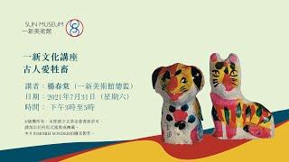 古人愛牲畜 Domestic Animals in Ancient China (31-7-2021)