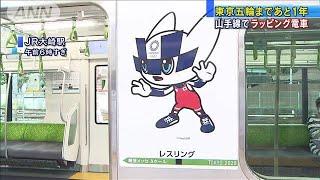 東京五輪使用の電車が運行 床やつり革なども一新(19/07/24)