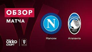 Наполи Аталанта 1 2 финала Кубка Италии Лучшие моменты матча 03 02 21