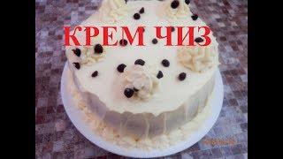 Крем Чиз домашний рецепт /Обалденный Крем Для Торта / Cream For Cake