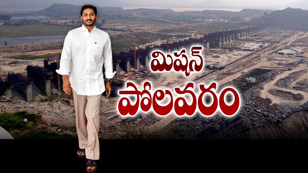 News Roundup - YS Jagan Orders Timely Completion Of Polavaram