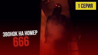 Звонок на номер 666 - Потусторонние Будни | 1 серия | Хоррор Сериал