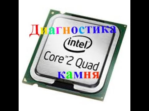 Диагностика процессора Intel® с Microsoft® Irina Desktop!!!