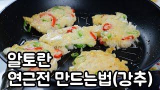알토란 연근전 만드는법(김하진 요리…
