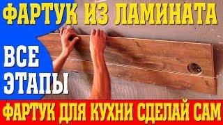 Столешница из дерева для кухни своими руками: под дерево, как сделать из массива, отзывы, видео-инструкция, фото