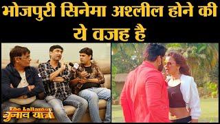 इन लोगों की वजह से Bhojpuri Films में अश्लीलता आ गई   Bhojpuri Songs   Bhojpuri Movies