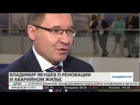 «РБК», Интервью с Министром строительства и ЖКХ РФ Владимиром Якушевым