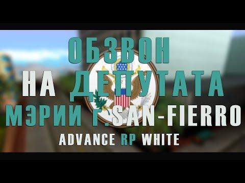 Обзвон на Депутата Мэрии г.San-Fierro | ADVANCE RP WHITE
