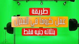 طريقه عمل كروما في المنزل بتلاته جنيه بس !!  how to make green screen in home