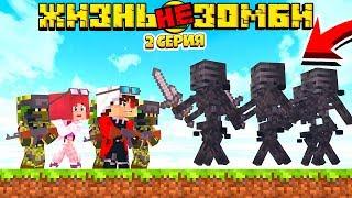 ЖИЗНЬ НЕ ЗОМБИ СЕЗОН 2 #2! ВСТРЕТИЛИ СКЕЛЕТОВ НА ВЫЛАЗКЕ | Minecraft