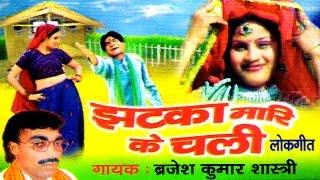 Dehati Lokgeet || Jhatka Mari Ke Chali || झटका मारि के चली || Birjesh Kumar Shastri