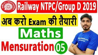 11.00 AM   Railway NTPC 2019   Railway Group D 2019   Exam Prep : Maths - Mensuration By Ajay Sir