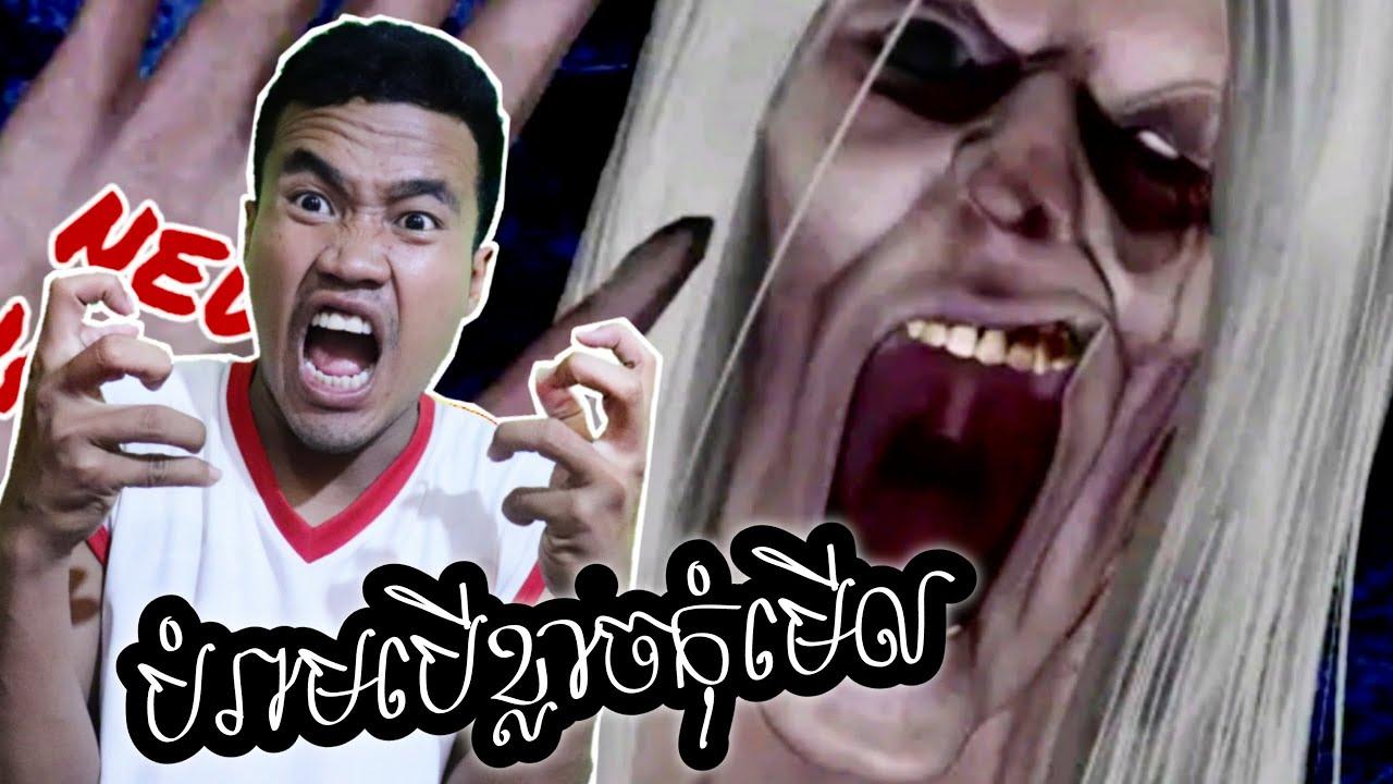 បំរាមបើខ្លាចកុំមើលរន្ធត់ណាស់ហ្គេមខ្មោចថ្មី | Evil Neighbor Ghost Escape Cambodia