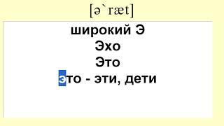 Кирил Г. Запись урока - названия букв и звуков 1
