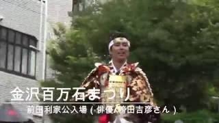 金沢百万石まつり、2016年の百万石行列の様子です。 俳優の袴田吉彦さん...