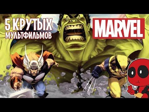 Марвел мультфильм мстители