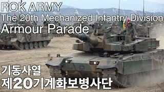 2016 rok army the 20th mechanized infantry division armour parade 대한민국 육군 20기계화보병사단 결전부대 전투장비 기동훈련