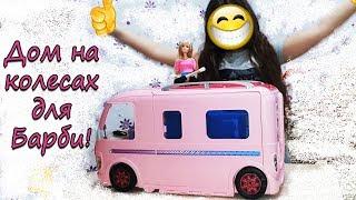 Дом на колесах для Барби!| Обзор на кемпер (трейлер) для куклы Барби!