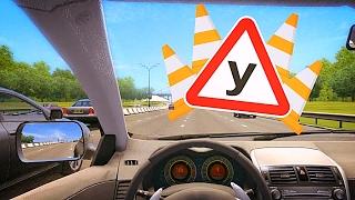 КАК НЕ СТОИТ СДАВАТЬ ЭКЗАМЕН В ГИБДД - City Car Driving