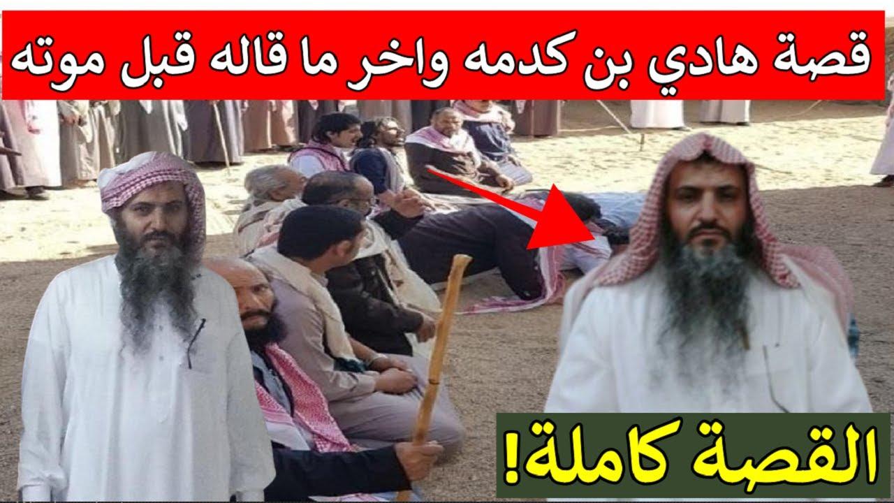 قصة هادي بن كدمه وهذا اخر ما نطق به قبل تنفيذ حكم القصاص - YouTube
